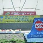 第89回千葉県中央メーデー