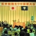 平成30年6月3日(日)第43回五井臨海まつり