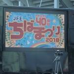 JFEちばまつり2018